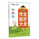 Download Magic Pen essay writing Pupils start Daquan (first grade - third grade applicable)(Chinese Edition) PDF