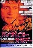 バイオレント・サタデー [DVD]