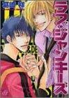 Love Junkies (Dora Comics (No.016)) (2001) ISBN: 4877344225 [Japanese Import]