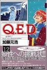 Q.E.D.証明終了 第12巻