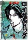 ロイヤルドッグ 2 (ヤングチャンピオンコミックス)