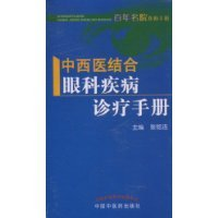 Integrative Medicine Guide eye disease treatment(Chinese Edition) pdf epub