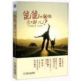 Download Dad. where are we going?(Chinese Edition) pdf epub