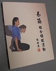 Tams Yijin Exercise Book/DVD