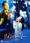 リメンバー・ミー(キム・ハヌル) DVD