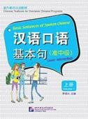 Basic Sentences of Spoken Chinese (Lower Intermediate)-Volume 1-One MP3 Included (Chinese Edition)