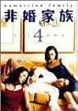 非婚家族 DVD4