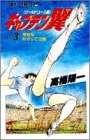 Captain Tsubasa - World Youth Hen (3) (Jump Comics) (1995) ISBN: 4088718550 [Japanese Import]