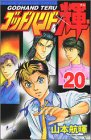 God Hand Teru (20) (Shonen Magazine Comics) (2004) ISBN: 4063634388 [Japanese Import]