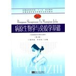 Pathogen Biology and Immunology Foundation (3rd Edition)(Chinese Edition)