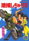 You're Under Arrest (6) (party KC (38)) (1991) ISBN: 4063150380 [Japanese Import]