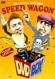 スピードワゴン DVD-BOX