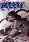 Sora-dan (1) (Afternoon KC) (2002) ISBN: 406314304X [Japanese Import]