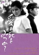 Amazon | 愛と死をみつめて [DVD...