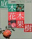 Garden tree, flowers and trees, fruit trees (Flower Oasis) (1995) ISBN: 4093052220 [Japanese Import]