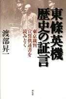 東條英機歴史の証言—東京裁判宣誓供述書を読みとく
