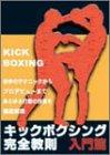 キックボクシング完全教則 入門篇 DVD