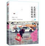 The intrepid travel. crazy youth(Chinese Edition)