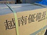 ベトナム 備長炭、荒丸小15㎏x3----45㎏、運賃1送料格安、業務用 B00OC8KI6M