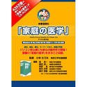 時事通信社「家庭の医学」デジタル第II版 B000063WI2 Parent