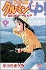 Gurumin Shrew ? up! 9 (Shonen Sunday Comics) (1997) ISBN: 4091235298 [Japanese Import]