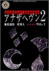 Another Heaven 2 [Japanese Edition] (Volume # 3)