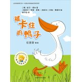 img - for Smarties picture books ninth series: stuck duck(Chinese Edition) book / textbook / text book