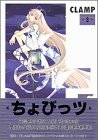 Chobits, Vol. 3 (Chobittsu) by CLAMP (2001-08-02)