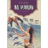 Read Online America painted Chinese classic traditional stories: Jingwei(Chinese Edition) pdf epub
