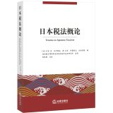 img - for Introduction to Japanese tax law(Chinese Edition) book / textbook / text book