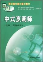 Book Chinese Cook (technicians and senior technicians) Identification of vocational qualification training materials(Chinese Edition)