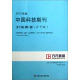 2013 version of the Chinese Science and Technology Journal Citation Report ( published extended edition )(Chinese Edition)