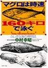 マグロは時速160キロで泳ぐ―ふしぎな海の博物誌 (PHP文庫)
