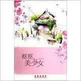 Book Pull the pull girl(Chinese Edition)