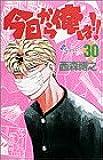 今日から俺は!! (30) (少年サンデーコミックス)