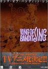 KING OF BANDIT JING (4) (magazine ZKC (0078)) (2001) ISBN: 4063490785 [Japanese Import]