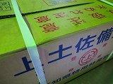 土佐備長炭、特上、10cm前後12㎏x3箱---36㎏、運賃1送料、焼き肉、焼き鳥、炭焼き料理に B00NRIKM5U