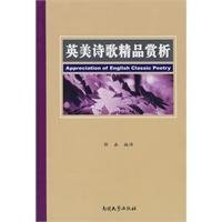 Read Online fine English and American Poetry Appreciation(Chinese Edition) ebook