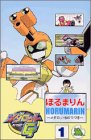 Volume 1 Medarot G (Kodansha Comics BM) (2003) ISBN: 4063239691 [Japanese Import]