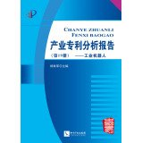 Read Online Industry Patent Analysis Report (Volume 19): Industrial Robots(Chinese Edition) pdf epub