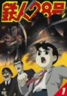 鉄人28号 (2004年版)