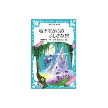 (Kodansha blue bird library) strange journey from basement (1988) ISBN: 4061472402 [Japanese Import]