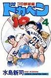 ドカベン (プロ野球編4) (少年チャンピオン・コミックス)
