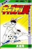キャプテン翼 (第16巻) (ジャンプ・コミックス)