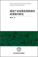 Read Online Coal Industry Low Carbon Development Mechanism and Policy Research(Chinese Edition) PDF