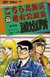 こちら葛飾区亀有公園前派出所 7 (ジャンプコミックス)