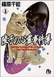 陵子の心霊事件簿 (1) (小学館文庫)