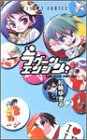 Lagoon Engine Vol. 2 (Lagoon Engine) (in Japanese)