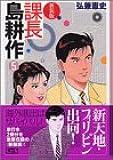 課長島耕作 (5) 新装版 講談社漫画文庫