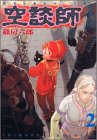 Sora-dan (2) (Afternoon KC) (2003) ISBN: 4063143163 [Japanese Import]